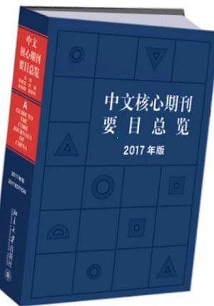 2018年版教育类北大中文核心期刊目录