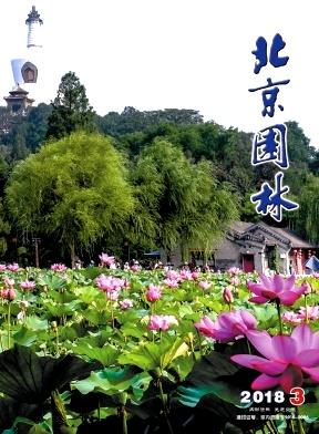 《北京园林》季刊