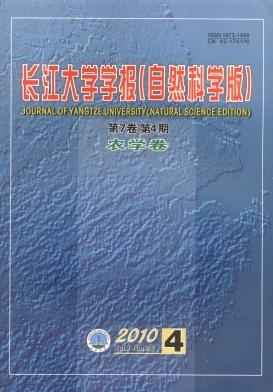 《长江大学学报(自科版)农学卷》季刊