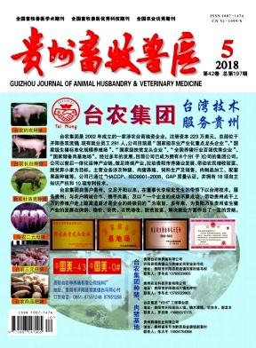 《贵州畜牧兽医》双月刊