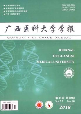 《广西医科大学学报》月刊医学类