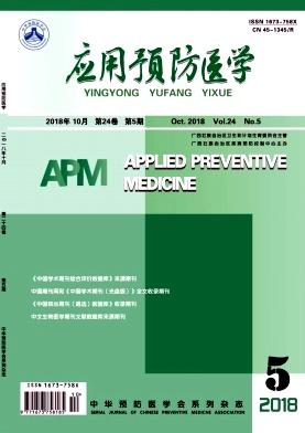 《 应用预防医学》医学类双月刊