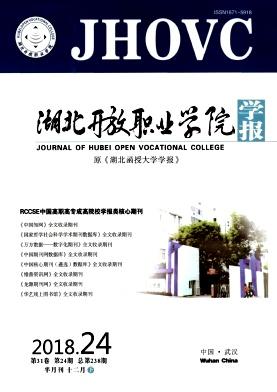 《湖北开放职业学院学报》论文发表
