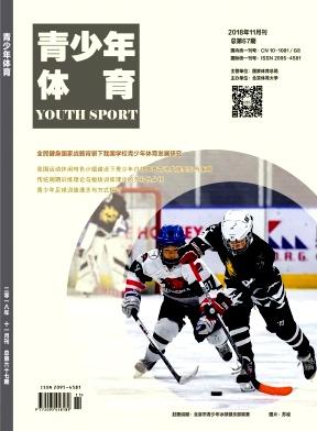 《青少年体育》体育类月刊征稿