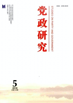 《党政研究》双月刊征稿