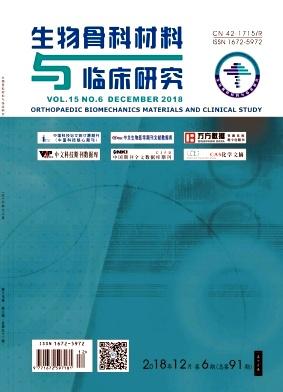 《生物骨科材料与临床研究》双月刊征稿