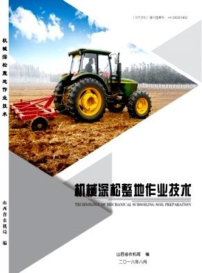 《当代农机》月刊
