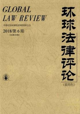 《环球法律评论》中文核心期刊
