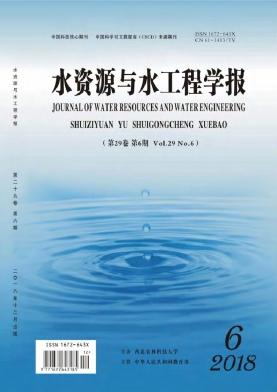 《水资源与水工程学报》双月刊