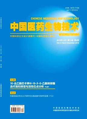 《 中国医药生物澳门金沙在线游戏网址》双月刊征稿