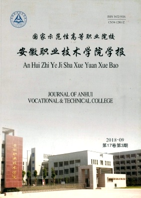 《安徽职业技术学院学报》季刊