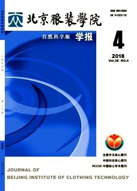 《北京服装学院学报(自然科学版)》季刊