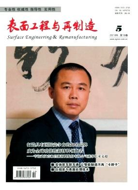 《表面工程与再制造》双月刊