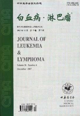《白血病·淋巴瘤》月刊