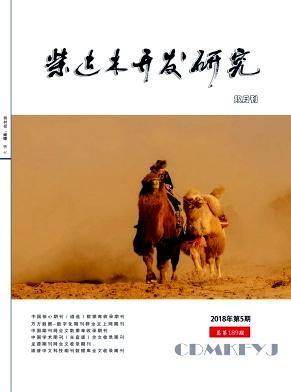 《柴达木开发研究》双月刊