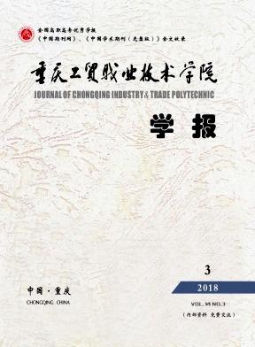 《 重庆工贸职业技术学院学报》