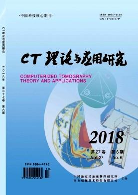 《CT理论与应用研究》双月刊