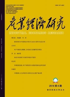 《产业经济研究》核心期刊 CSSCI