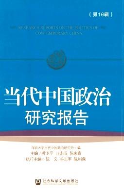 《当代中国政治研究报告》论文发表