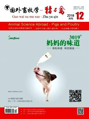 《国外畜牧学(猪与禽)》月刊