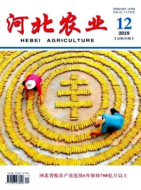 《河北农业》农业类月刊