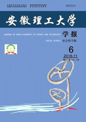 《安徽理工大学学报》双月刊征稿