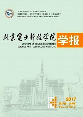 《北京电子科技学院学报》论文发表