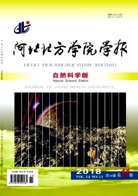 《河北北方学院学报(自然科学版)》月刊征稿