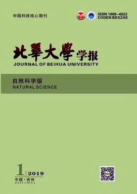 《北华大学学报(自然科学版)》双月刊