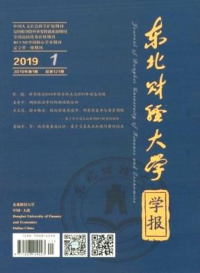 《东北财经大学学报》双月刊