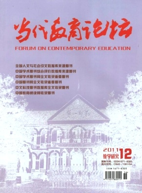 《当代教育实践与教学研究》教育类月刊