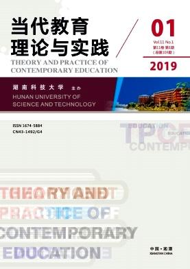 《当代教育理论与实践》