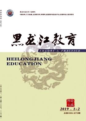 《黑龙江教育(理论与实践)》月刊征稿