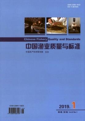 《中国渔业质量与标准》双月