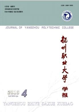 《扬州职业大学学报》季刊