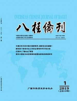 《八桂侨刊》季刊征稿