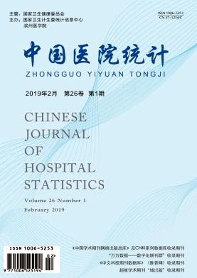 《中国医院统计》