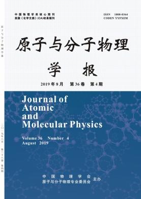 《原子与分子物理学报》核心期刊