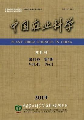 《中国麻业科学》双月刊征稿