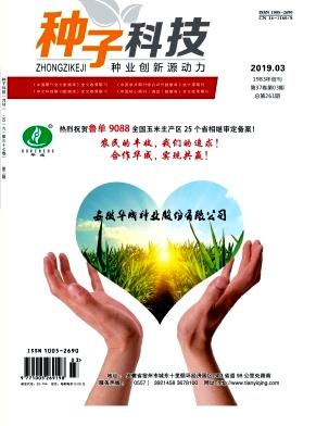 《种子科技》月刊征稿