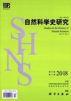 《自然科学史研究》核心期刊