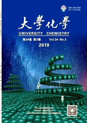 《大学化学》月刊
