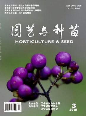 《园艺与种苗》月刊