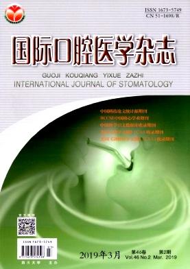 《国际口腔医学杂志》医学类双月