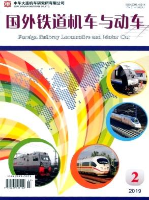 《国外铁道机车与动车》双月刊