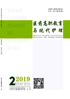 《医药高职教育与现代护理》双月刊