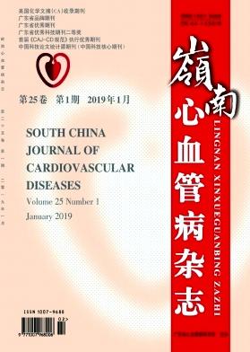 《岭南心血管病杂志》双月刊