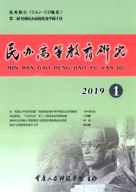 《民办高等教育研究》季刊