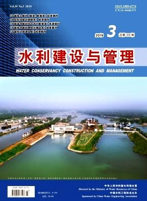 《水利建设与管理》