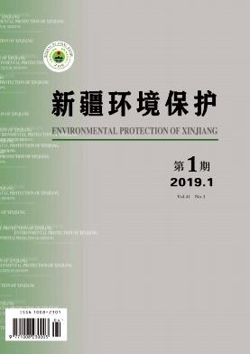 《新疆环境保护》